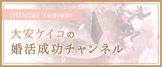 Official Youtube 大安ケイコの婚活成功チャンネル